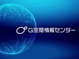 G空間情報センターについて